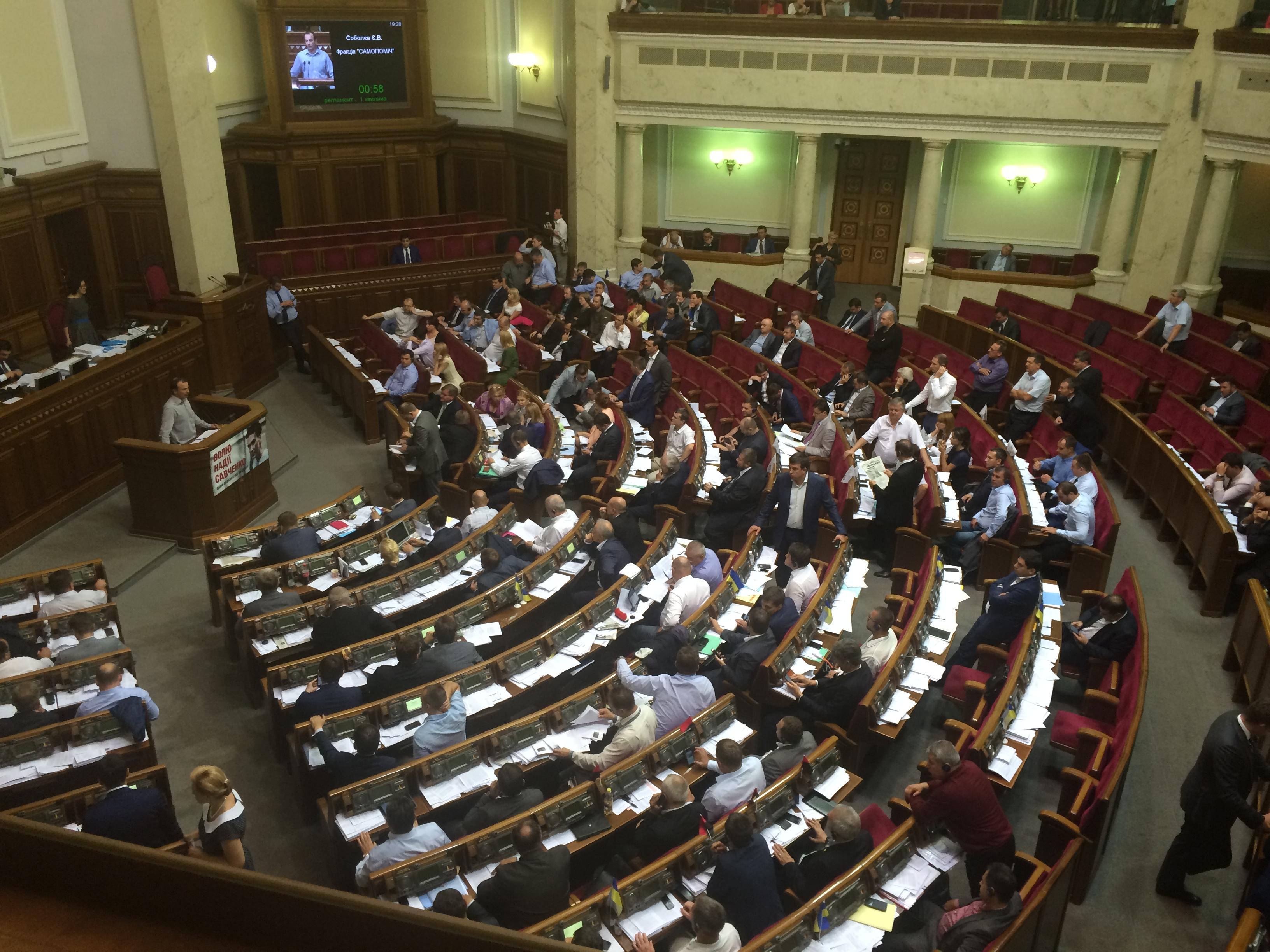 Ukraina Ülemrada isutng